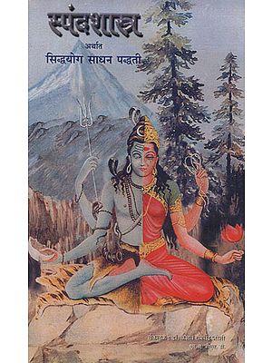 स्पंदशास्त्र अर्थात सिद्धयोग साधन पद्धती - Spanda Shastra Arthata Siddhayoga Sadhana Paddhati (Marathi)