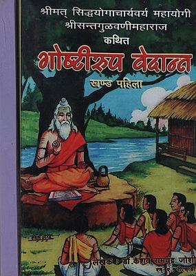 गोष्टीरुप वेदान्त - Gostirupa Vedanta in Marathi (Set of 2 Volumes)