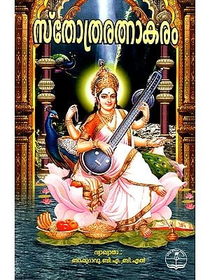 Sthothra Ratnaakaram (Malayalam)