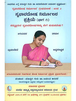 ನಮ್ಮಲ್ಲಿರುವ ಸ್ವಭಾವದೋಷಗಳನ್ನು ಹೇಗೆ ಹುಡುಕಬೇಕು? (ಭಾಗ ೧): Personality Defects Removal Process (Kannada)