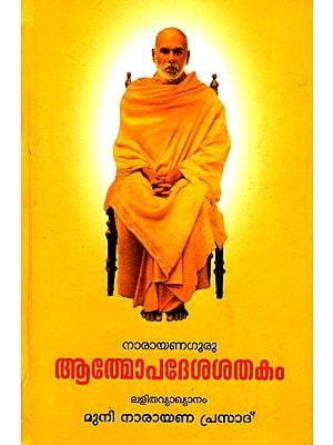 Atmopadesa Satakam: One Hundred verses of Self-Instruction (Malayalam)
