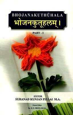 भोजनकुतूहलम्: Bhojana Kuthuhala of Raghunatha (Part- 1)