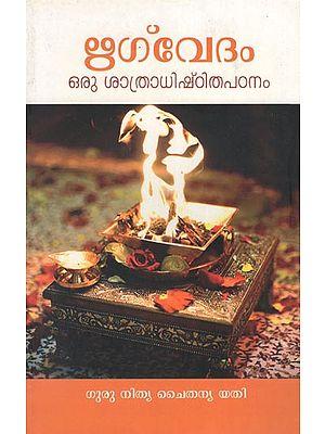 Rigvedam (Malayalam)