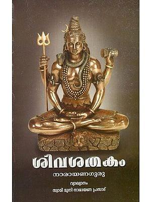 Siva Satakam (Malayalam)