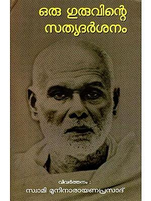 Oru Guruvinte Satya Darsanam (Malayalam)