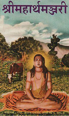 श्रीमहार्थमञ्जरी - Shri Maharthamanjari (Marathi)