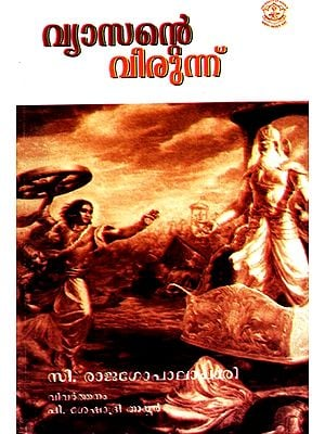 Vyaasante Virunnu (Malayalam)
