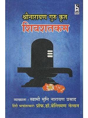 श्रीनारायण गुरु कृत शिवशतकम :  Sree Narayana Guru's Sivasathakam