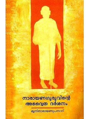 Narayana Guruvinte Advaita Darsanam (Malayalam)