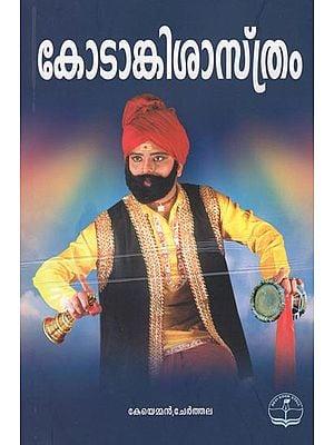 Kodaagi Saasthram (Malayalam)