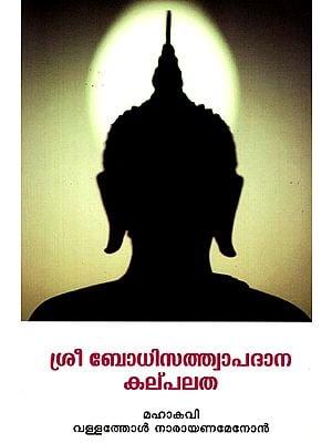 Sri Bodhi Satwapadana Kalpalatha (Malayalam)