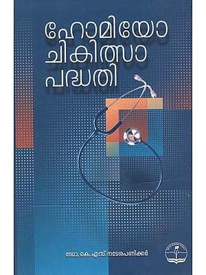 Homeo Chikilsapadhathi (Malayalam)