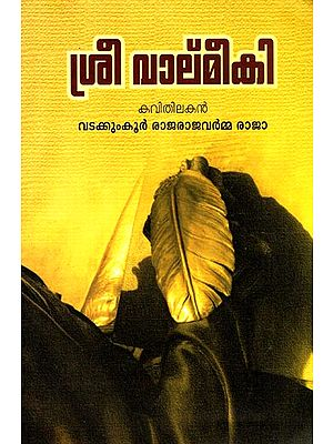 Sri Vatmeeki (Malayalam)