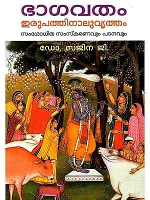 Bhagavatham- Irupathinaluvrutham (Malayalam)