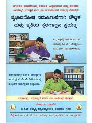 ಸ್ವಭಾವದೋಷ ನಿರ್ಮೂಲನೆಗಾಗಿ ಬೌದ್ಧಿಕ ಮತ್ತು ಕೃತಿಯ ಸ್ತರಗಳಲ್ಲಿನ ಪ್ರಯತ್ನ: Intellectual and Action Level Efforts Required for Personality Defect Removal (Kannada)