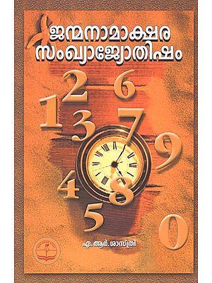Janmanaamaakshara Sankhyajyothisham (Malayalam)