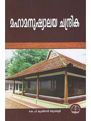 Maha Manushyalaya Chandrika (Malayalam)