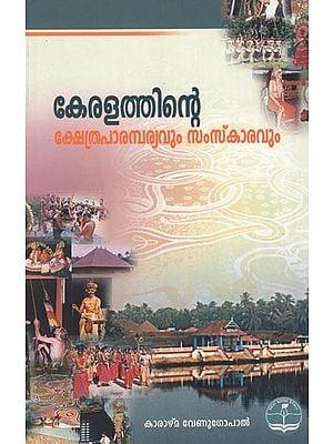 Keralathinte Kshethraparambaryavum Samskaaravum (Malayalam)