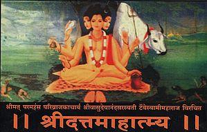 श्रीदत्तमाहात्म्य - Shri Datta Mahatmya (Marathi)