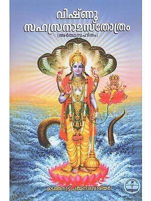 Vishnu Sahasranamam (Malayalam)