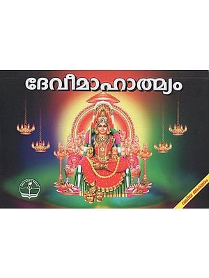 Devi Mahatmyam (Malayalam)