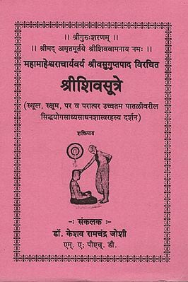श्रीशिवसूत्रे - Shri Shivsutra (Marathi)