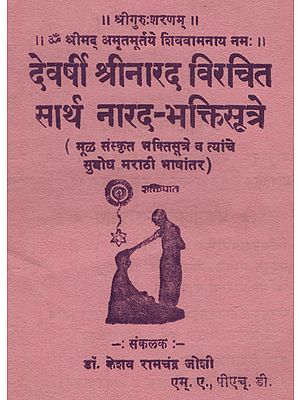 देवर्षी श्रीनारद विरचित सार्थ नारद- भक्तिसूत्रे - Devarsi Shri Narada Virachit Narada - Bhaktisutra With Meaning (Marathi)