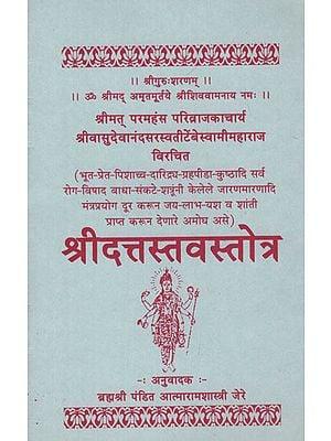 श्रीदत्तस्तवस्तोत्र - Shri Datta Stava Stotra (Marathi)