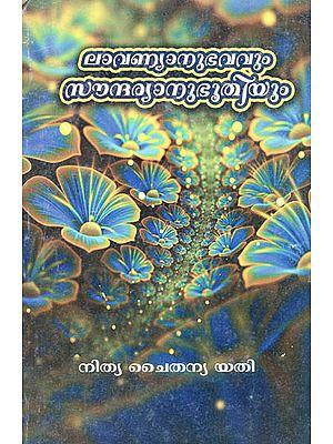 Lavanya Nubhavavum Saundarya Nubhutiyum (Malayalam)