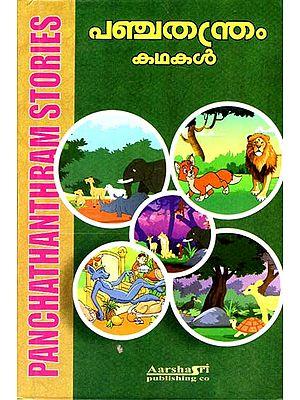 Panchathanthram Kadhakal (Malayalam)