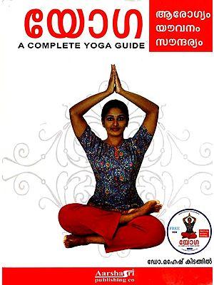 Yoga Arogtam Youvanam Soundaryam - A Complete Yoga Guide (Malayalam)