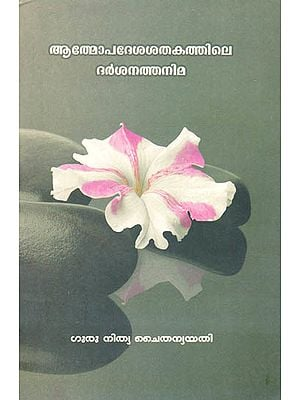 Atmopadesa Satakatile Darsanathanima (Malayalam)
