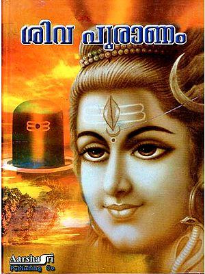 Shiva Purana (Malayalam)