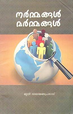 Narmangal Marmangal (Malayalam)