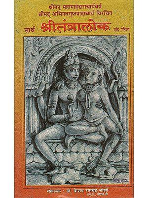 सार्थ श्रीतंत्रालोक -  Shri Tantralok With Meaning (Marathi)