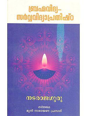 Brahmavidya: Sarvavidya Prathishta (Malayalam)