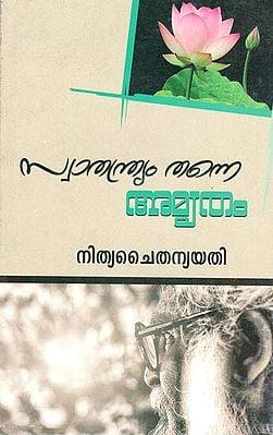 Swathandrym Thanne Amrutham (Malayalam)