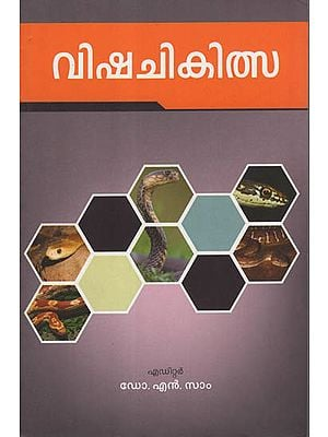 Vishachikitsa (Malayalam)