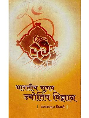 भारतीय सुगम ज्योतिष विज्ञान - India's Simple Astrological Science (An Old and Rare Book)