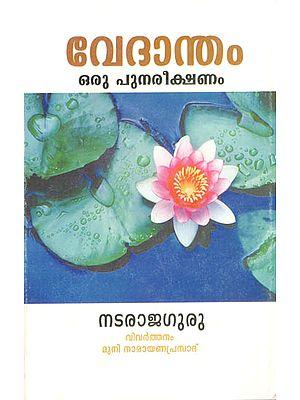 Vedantam- Oru Punareekshnam (Malayalam)