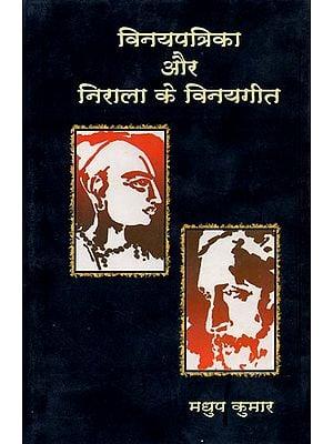 विनयपत्रिका और निराला के विनयगीत - Vinay Patrika and Nirala Vinay Song