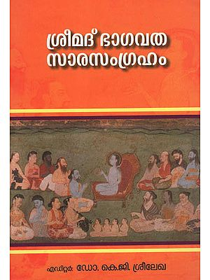 Sreemad Bhagavatha Sarasamgraham (Malayalam)