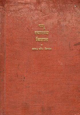 पशु  स्वास्थ्य विज्ञान - Animal Health Science (An Old and Rare Book)