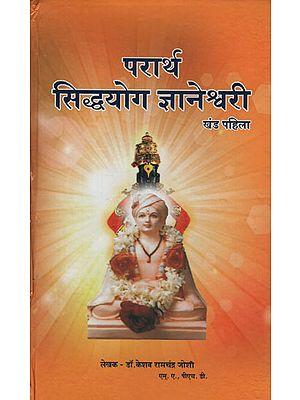 परार्थ सिद्धयोग ज्ञानेश्र्वरी - Parartha Siddha Yoga Jnaneshwari(Marathi)