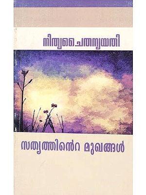 Satyattinte Mukhangal (Malayalam)