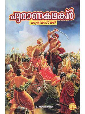 Purana Katha Kuttikalkku (Malayalam)