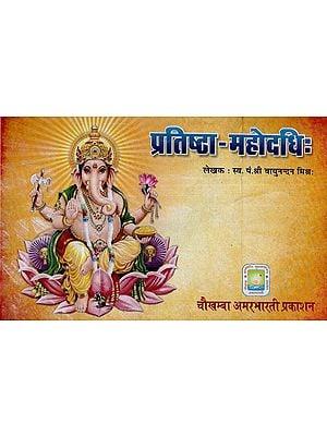 प्रतिष्ठा - महोदधि: - Pratishtha Mahodadhi