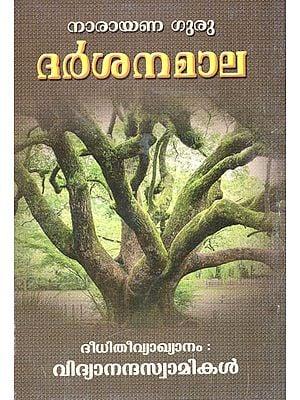 Darsanamala By Narayana Guru (Malayalam)