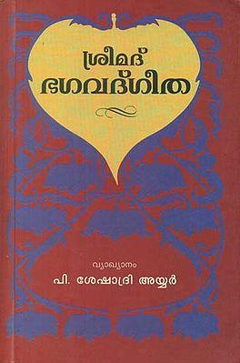 Shrimad Bhagwat (Malayalam)