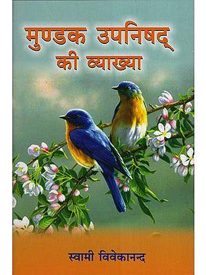 मुण्डक उपनिषद् की व्याख्या - Explanation of Mundaka Upanishad by Swami Vivekananda
